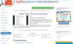 """English lesson English lesson """"Countries and People""""  5 класс  Тема: урока Countries and People"""
