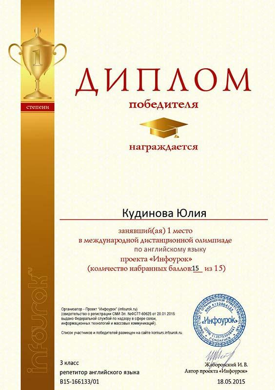 диплом Кудиновой Юлии